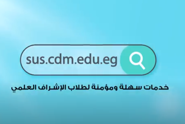 The Ministry of Higher Education launches an explanatory video for scholarship students on the online platform for students of scientific supervision
