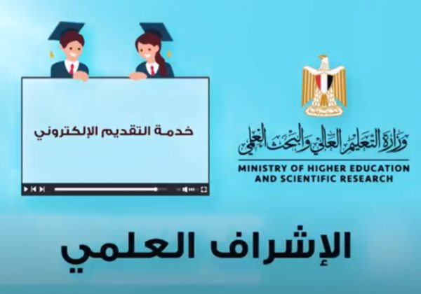 Ministry of Higher Education published a video on the electronic system for students abroad